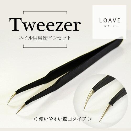 デコに最適 精密ピンセット ツイーザー(ブラック)使いやすいワシ口タイプ