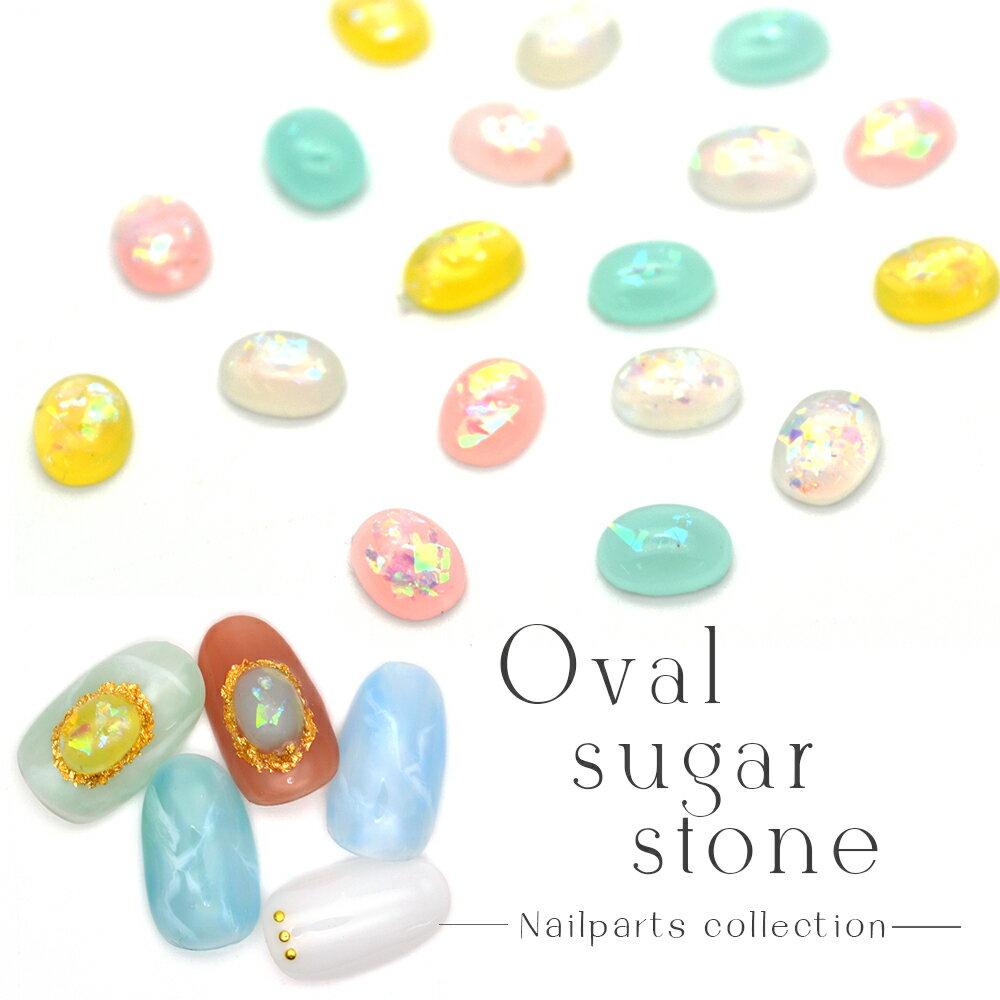 オーバルシュガーストーン 5個入 全4色 オーバル オーロラ 砂糖菓子 シュガー ネイルパーツ ジェルネイル