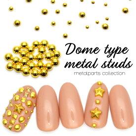 ドーム型メタルスタッズ[1.5mm/2.0mm/3.0mm] 高品質メタルネイルパーツ メタルパーツ ジェルネイル ゴールド