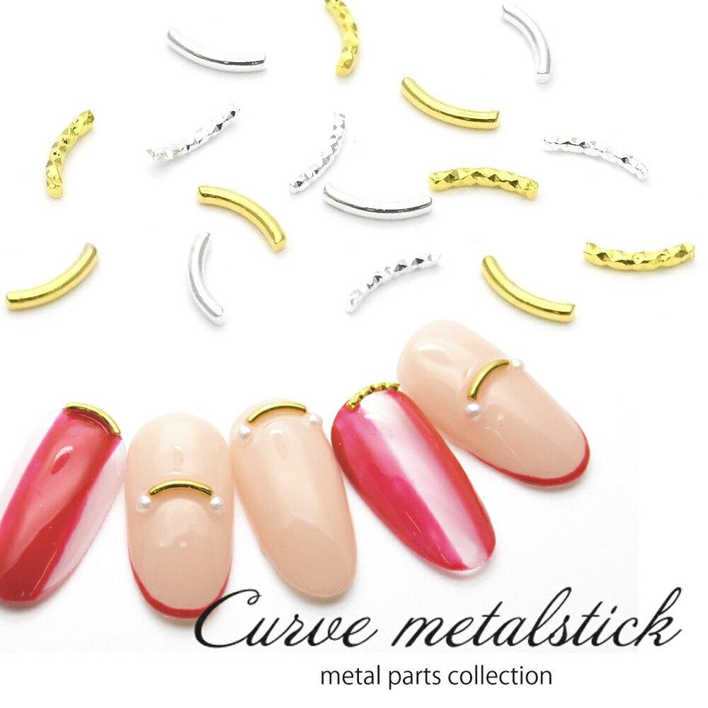 カーブスティックパーツ(ゴールド/シルバー)選べる2タイプ 約25個入り ツイスト加工 ジェルネイル ネイルアート メタルパーツ