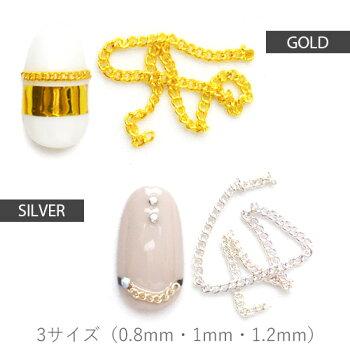 プレーンチェーン選べる3サイズ0.8mm/1mm/1.2mm[ゴールド・シルバー]メタルネイルパーツ約10cmジェルネイル