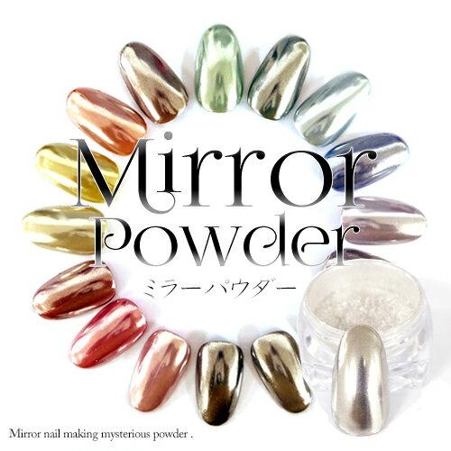 高品質ミラーパウダー/シルバー 「irogel」 新感覚の不思議な粉 クロムパウダー ネイルパウダー ミラーネイル