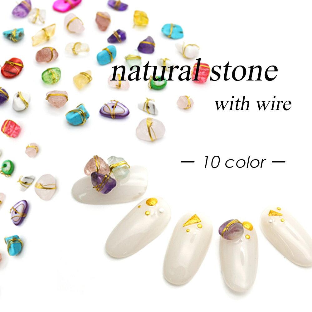 ワイヤー付き天然石 全10色 天然石風ネイルパーツ パワーストーン さざれ石 ワイヤーネイル ジェルネイル