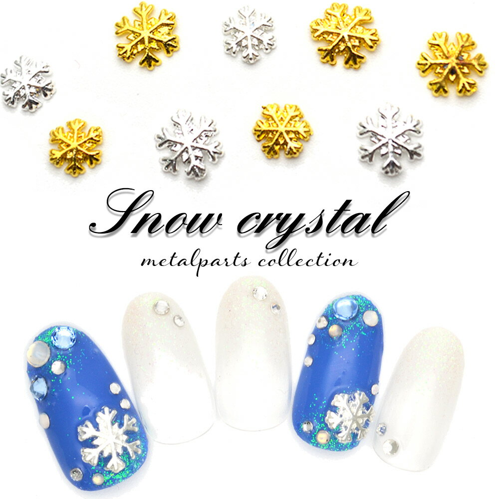 スノークリスタルパーツ [ゴールド/シルバー] 各5個入 雪の結晶 クリスタル 冬ネイル スノー ジェルネイル メタルパーツ