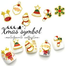 クリスマスシンボルパーツ [タイプA/タイプB] サンタ トナカイ スノーマン ツリー キャンディケイン シンボル クリスマス メタルパーツ ネイルパーツ ジェルネイル
