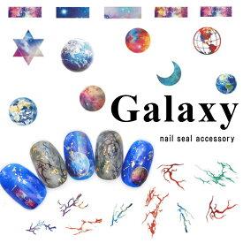 ギャラクシーネイルシール[MT083]ネイルアート 地球 宇宙 コズミック アース 大理石 シール ステッカー ジェルネイル