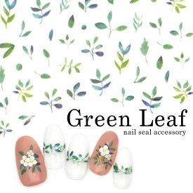 グリーンリーフネイルシール [HC-079] リーフ 葉 ジェルネイル シール 緑 植物 ボタニカル ネイルアート ジェルネイル