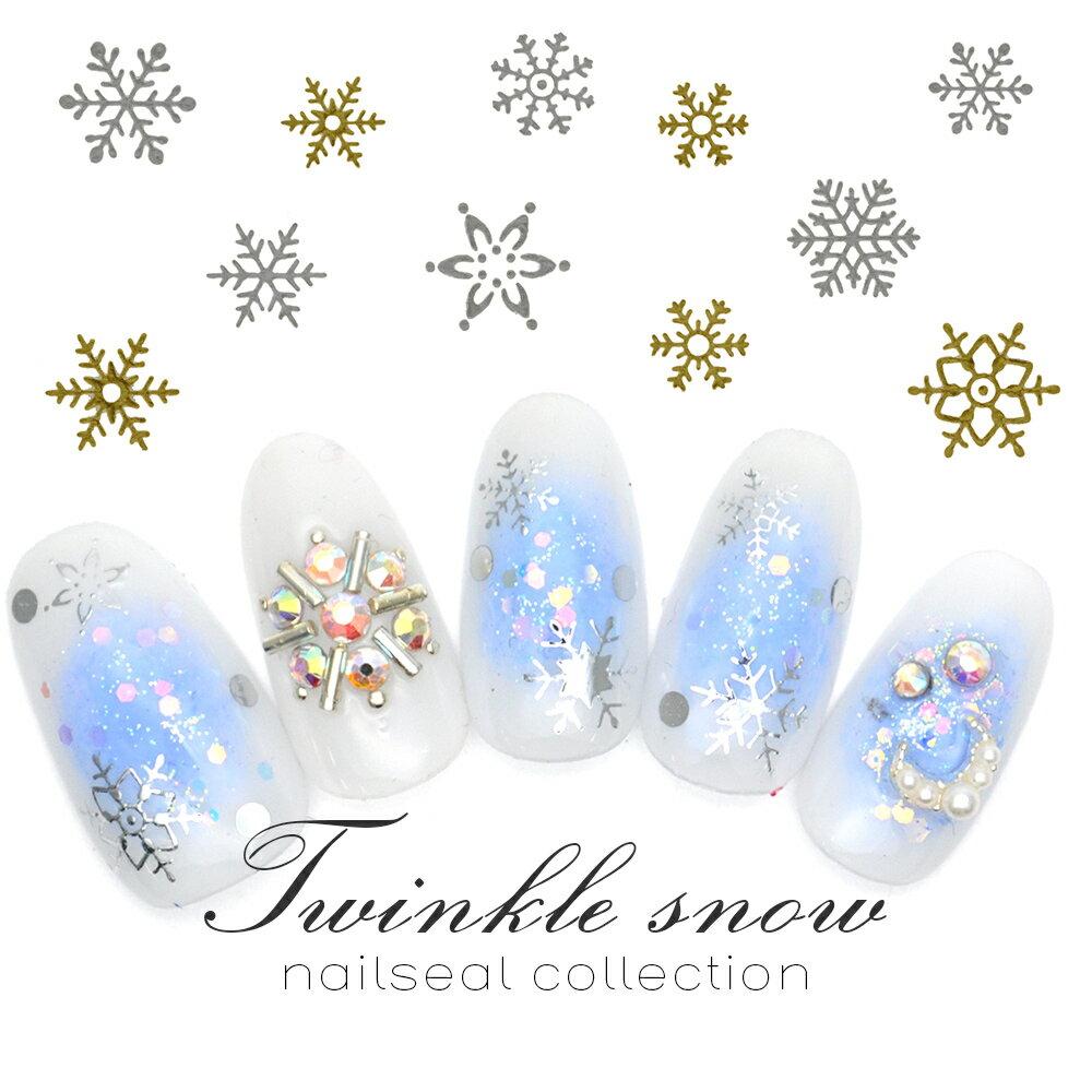トゥインクルスノー[DTL-91] [ゴールド/シルバー] 雪の結晶  冬ネイル 雪花 クリスマス スノークリスタル ネイルシール