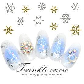 トゥインクルスノー[DTL-91] [ゴールド/シルバー] 雪の結晶  冬ネイル 雪花 クリスマス スノークリスタル ネイルシール おうち時間 ジェルネイル