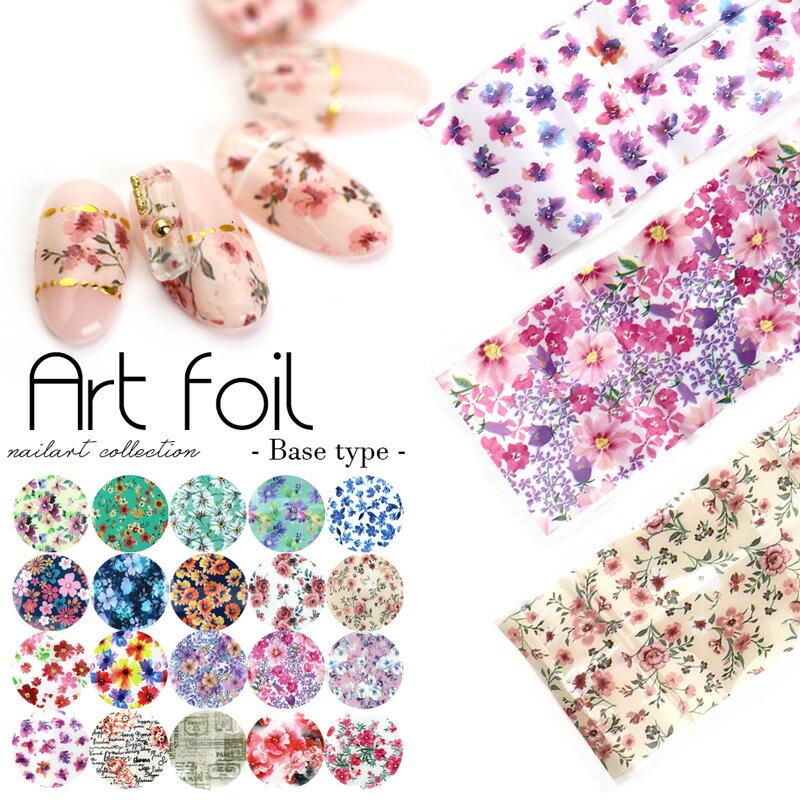 ネイルアート アートホイル-ベースタイプ- 全20種 花柄