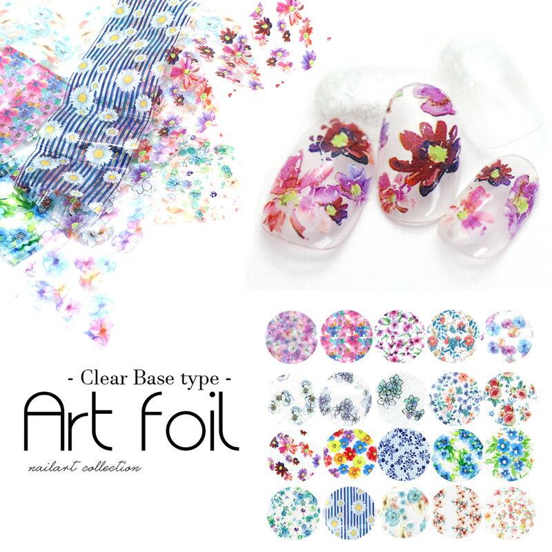 ネイルアート アートホイル-クリアベースタイプ- 全20種 花柄