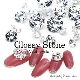 ラインストーン ジルコニア製 グロッシーストーン(Glossy stone) ネイルパーツ Vカット/ラウンド クリスタル 約3mm〜8mm ネイル パーツ デコレーション おうち時間 フットネイル