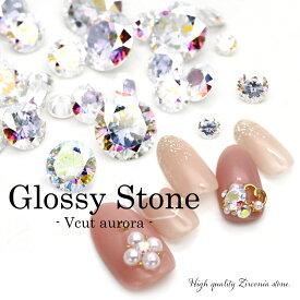 ラインストーン ジルコニア製 グロッシーストーン(Glossy stone) Vカット/ラウンド オーロラ 約3mm〜8mm おうち時間 フットネイル