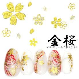 ネイルシール 金桜シール [HANYI-201] ゴールド