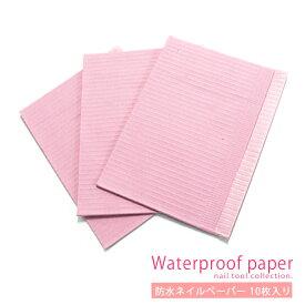 防水ネイルペーパー ピンク 10枚入り おうち時間 フットネイル