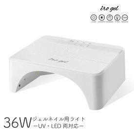 【宅急便送料無料】36w UV/LEDライト ジェルネイル おうち時間 ジェルネイル