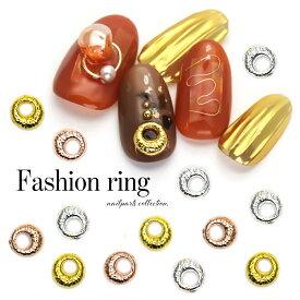 ネイルパーツ ファッションリング [ゴールド・シルバー・ピンクゴールド/5個入り] おうち時間 ジェルネイル