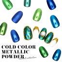 ネイルアート 寒色系カラーメタリックパウダー チップ付き ブルー/ライトブルー/グリーン/ライトグリーン