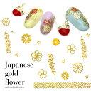 ネイルシール ゴールド和花柄シール [204] ゴールド