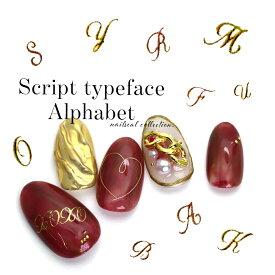 ネイルシール[貼るタイプ] スクリプト体アルファベットシール (642) おうち時間 ジェルネイル