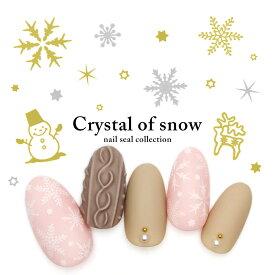 ネイルシール[貼るタイプ] 雪の結晶シール (HAXX-027 / 028)