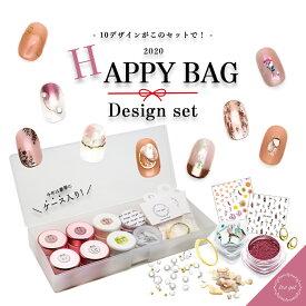 2020福袋 デザインセット -Cuteニュアンスタイプ-