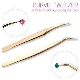 デコ・ネイル用 カーブピンセット 選べる2種類 曲線カーブ/鷲口カーブ ステンレス製 おうち時間 フットネイル