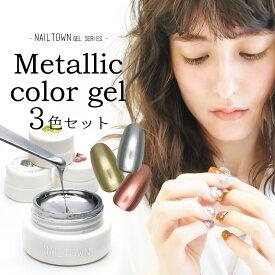 【全色セット】ネイルタウンジェル メタリックジェル3色セット (ゴールド/シルバー/ピンクゴールド) 3g入り