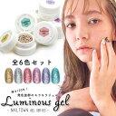 【全色セット】ネイルタウンジェル ルミナスジェル 6色セット