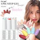 irogel ワンステップジェル 5色セット 全42色から選べる UV、LEDにも対応 自爪に優しいソークオフタイプ キレイな発色