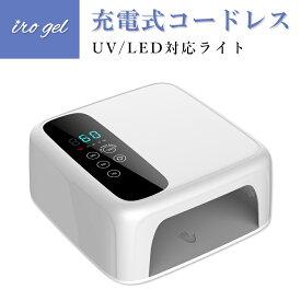 ネイルツール UV/LED両対応 充電式コードレス ハイブリッドLEDライト おうち時間 フットネイル