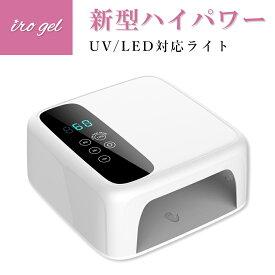 ネイルツール UV/LED両対応 新型ハイパワー ハイブリッドLEDライト おうち時間 フットネイル