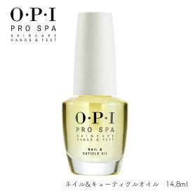 OPI プロスパ ネイル&キューティクルオイル【14.8ml】AS201 おうち時間 ジェルネイル ギフト