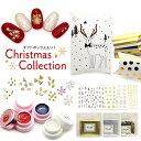 ジェルネイル&アートセット クリスマスコレクション