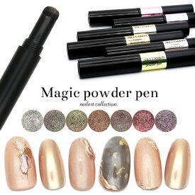 ネイルアート マジックパウダーペン 全7色 ミラーパウダー メタリックパウダー ジェル おうち時間 ジェルネイル