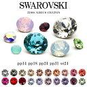スワロフスキー パーツ チャトン Vカット スワロ ラインストーン SWAROVSKI chaton #1088 暖色系20色 定番サイズ ネイ…
