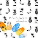 パイン&バナナネイルシール (ブラック / ホワイト) パイナップル パイン バナナ パームツリー ウォーターネイルシール…