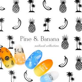 パイン&バナナネイルシール (ブラック / ホワイト) パイナップル パイン バナナ パームツリー ウォーターネイルシール ネイルシール ジェルネイル レジン おうち時間 フットネイル