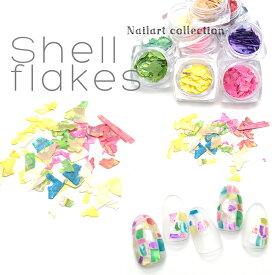 シェルフレーク 貝ネイル フレーク 薄片 全10色 ジェルネイル ネイルパーツ おうち時間 フットネイル