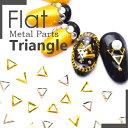 フラットメタルパーツ[トライアングル] ゴールド・シルバー 抜き 三角形 ジェルネイル ネイルパーツ プレート