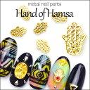 ハムサの手 ジーザス メタルネイルパーツ[ゴールド・シルバー] 5個入 メタルスタッズ ジェルネイル