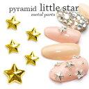 ピラミッド型スター 5mm 星 メタルパーツ 5個入 スタッズ ジェルネイル 立体 ゴールド・シルバー