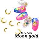 三日月 (ムーン) メタルパーツ ゴールド S/M 5個入り ネイルアート ネイルパーツ ジェルネイル ジェル ギャラクシー 惑星 月