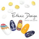 エスニックデザインメタルパーツ 全4種 5個入 [ゴールド/シルバー] ネイルアート ジェルネイル コンチョ ネイティブ アンティークパーツ