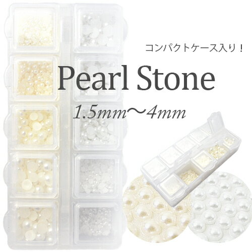 [パールストーン] ネイルパーツセット 1.5mm〜4mm(ホワイト/クリーム) 10個口ケース入り ジェルネイルに最適