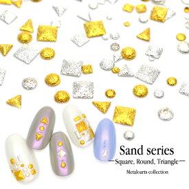 サンドシリーズ 【ラウンド/スクエア/トライアングル】ゴールド・シルバー 3サイズ 四角 三角 丸 サンド ネイルパーツ ジェルネイル