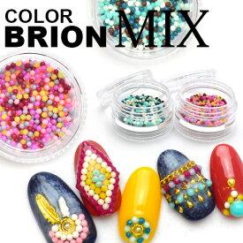 カラーブリオン5色MIX 約400〜500粒 選べる2タイプ 手芸風ビーズ ネイルパーツ 混色 ジェルネイル