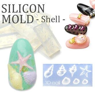 只有使 3 D 模具 [壳 / 贝壳 / 海星,在他原来的 3D 指甲部分树脂凝胶 ! 胶钉树脂