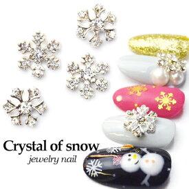 雪の結晶ジュエリーネイルパーツ 選べる2種 クリスタル ラインストーン ジェルネイル ビジューパーツ