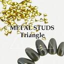ピラミッド トライアングル メタルスタッズ ゴールド シルバー ジェルネイル